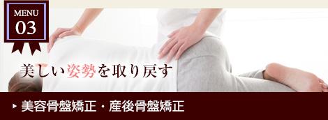 美容骨盤矯正・産後骨盤矯正 美しい姿勢を取り戻す